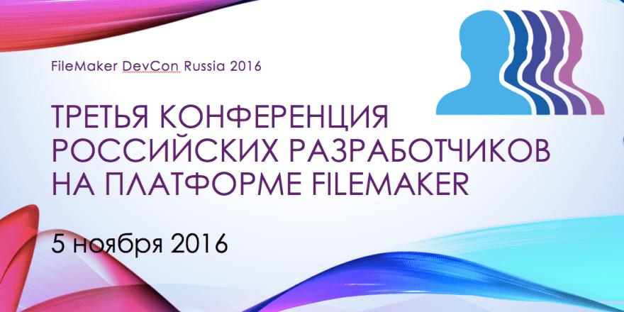 Конференция разработчиков FileMaker 2016
