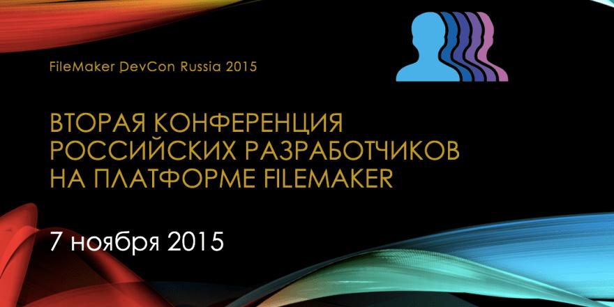 Конференция разработчиков FileMaker 2015. Краткий обзор
